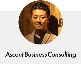 Ascent Business Consulting株式会社